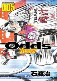Odds VS!(5) 漫画