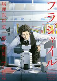 フラジャイル 病理医岸京一郎の所見(7) 漫画