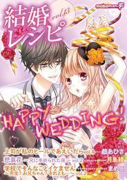結婚レシピvol.13 漫画