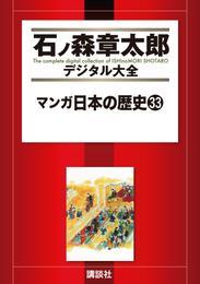 マンガ日本の歴史(33) 漫画