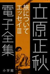 立原正秋 電子全集18 『旅について エッセイIII』 漫画