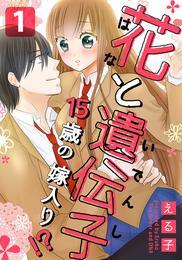 花と遺伝子-15歳の嫁入り!?- 1巻 漫画