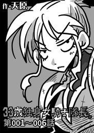 33歳独身女騎士隊長。第1~6話 漫画