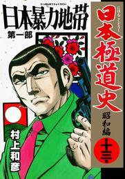 日本極道史~昭和編 第十三巻 漫画