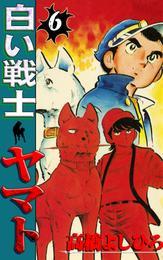 白い戦士ヤマト 第6巻 漫画