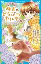 小説 ゆずのどうぶつカルテ 8 冊セット 最新刊まで 漫画