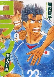 コラソン サッカー魂 (1-9巻 全巻) 漫画