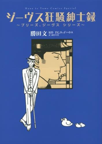 ジーヴス狂騒紳士録 〜プリーズ、ジーヴス シリーズ〜 漫画