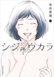 シジュウカラ(1-3巻 最新刊)