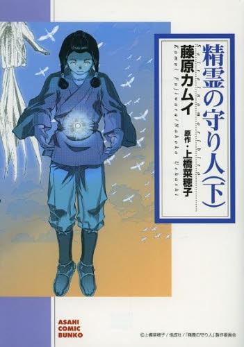 精霊の守り人 [文庫版] (1-2巻 全巻) 漫画