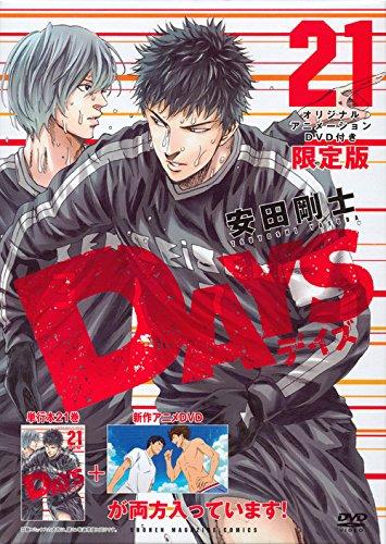 DAYS (21) DVD付き限定版 漫画