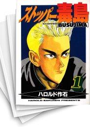 【中古】ストッパー毒島 [復刻版] (1-12巻) 漫画