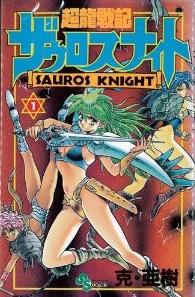 超龍戦記ザウロスナイト (1-6巻 全巻) 漫画