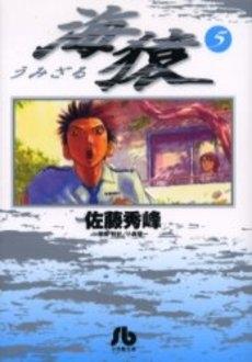 海猿  [文庫版] (1-5巻 全巻) 漫画