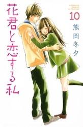 花君と恋する私 10 冊セット最新刊まで 漫画