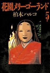 花園メリーゴーランド 5 冊セット全巻