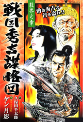 戦国秀吉謀略図 3 冊セット全巻 漫画