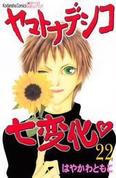 ヤマトナデシコ七変化 完全版(22) 漫画