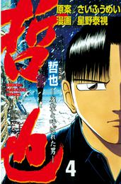 哲也~雀聖と呼ばれた男~(4) 漫画
