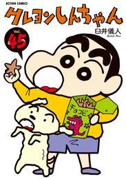 クレヨンしんちゃん 45巻 漫画