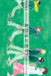 あひるの空(27) 漫画