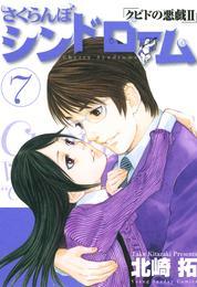 さくらんぼシンドローム(7)