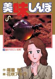 美味しんぼ(37) 漫画