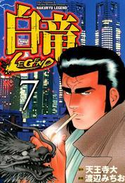 白竜-LEGEND- 7 漫画