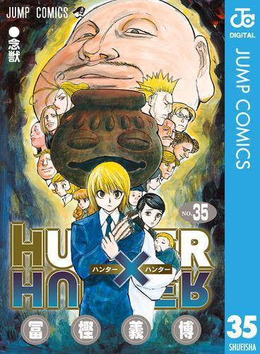 HUNTER×HUNTER モノクロ版 35 冊セット最新刊まで 漫画