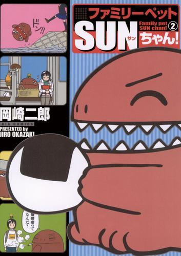 ファミリーペットSUNちゃん! 漫画