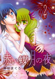 赤い蝶月の夜 2巻 漫画