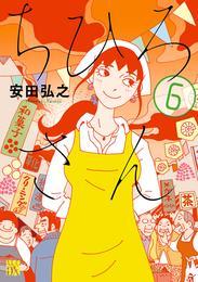 ちひろさん 6 漫画
