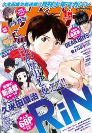 月刊少年マガジン 2016年1月号 [2015年12月4日発売] 漫画