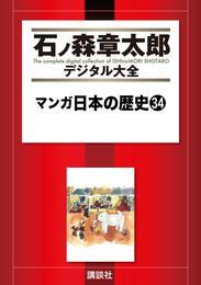 マンガ日本の歴史(34) 漫画