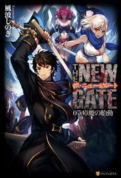 THE NEW GATE07 瘴魔の胎動 漫画