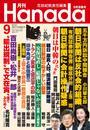 月刊Hanada2019年9月号 漫画