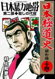 日本極道史~昭和編 第十四巻 漫画