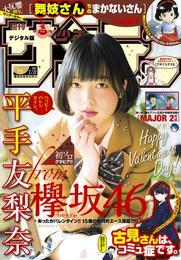 週刊少年サンデー 2017年11号(2017年2月8日発売) 漫画