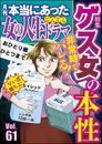 本当にあった女の人生ドラマ非常時でバレる! ゲス女の本性 Vol.61 漫画