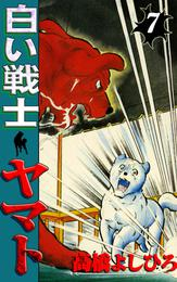 白い戦士ヤマト 第7巻 漫画