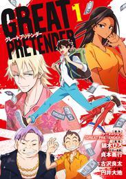 GREAT PRETENDER 1巻