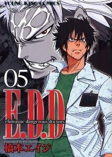 E.D.D (1-5巻 全巻) 漫画