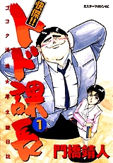 快傑!!トド課長 (1-13巻 全巻) 漫画