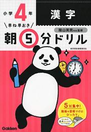 【学参】早ね早おき朝5分ドリル 小4漢字