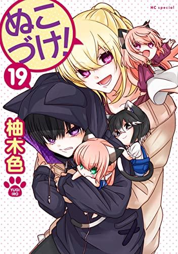 ぬこづけ! (1-12巻 最新刊) 漫画