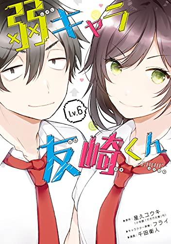 弱キャラ友崎くん-COMIC- (1巻 最新刊)