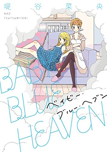 BABY BLUE HEAVEN 漫画