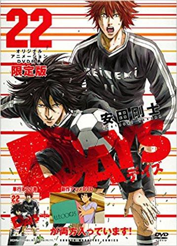 DAYS (22) DVD付き限定版 漫画