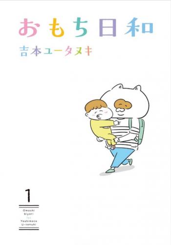 おもち日和 漫画