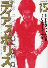 ディアスポリス 異邦警察 (1-15巻 全巻) 漫画